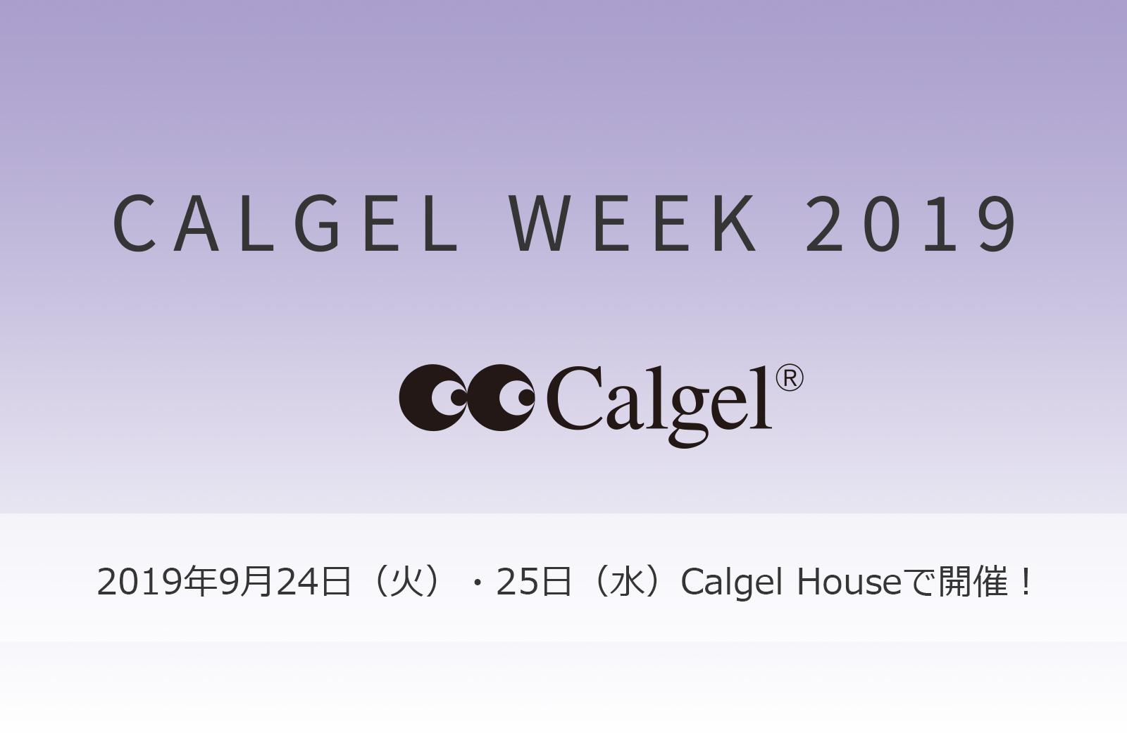 CalgelWeek9月バナー