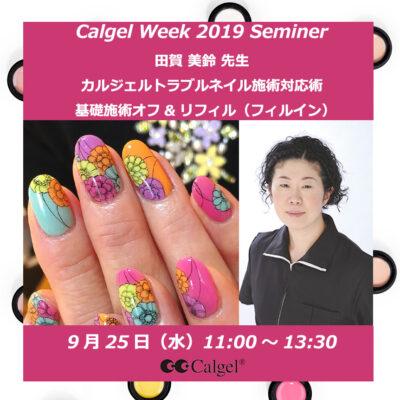 Calgel Week