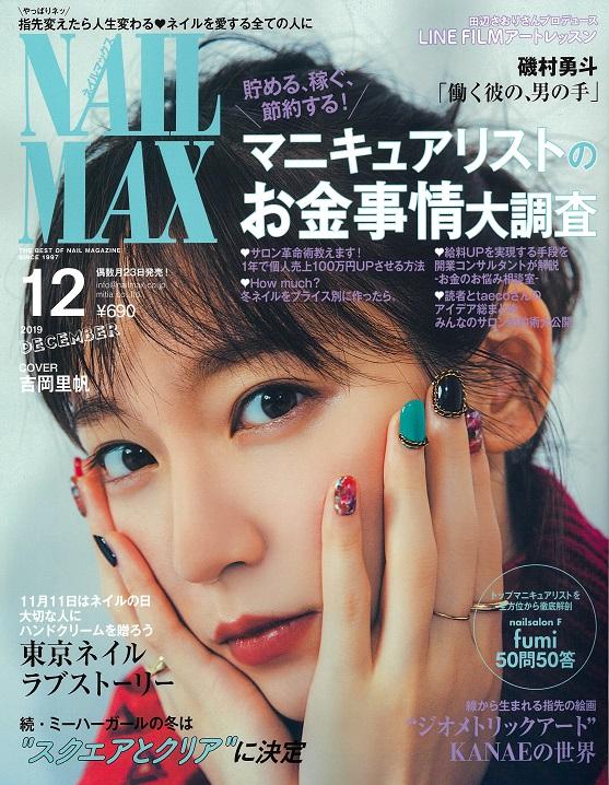 表紙NAIL MAX_12月号