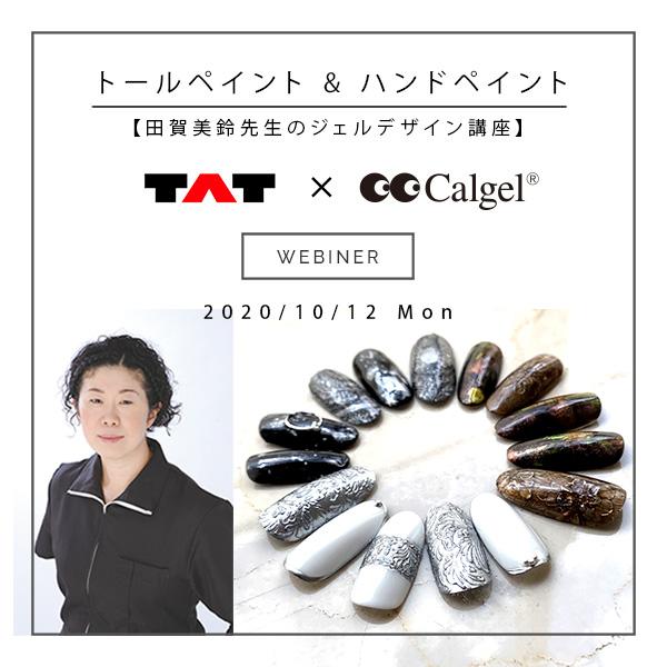田賀先生ウェビナー