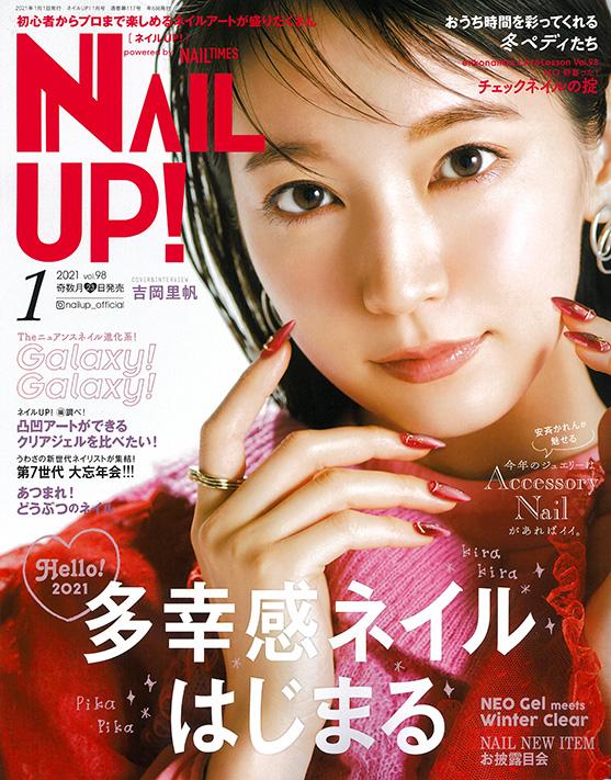 NAILUP!202101表紙