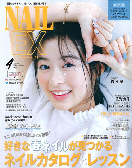 NAIL EX 2021年4月号表紙