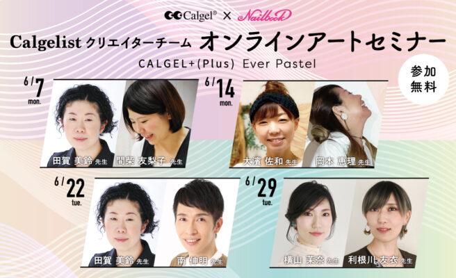【無料アートセミナー】Ever Pastelシリーズご紹介【Calgelistクリエイターチーム】