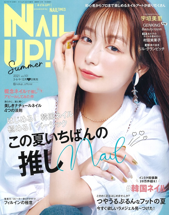 NAILUP2021Summer表紙